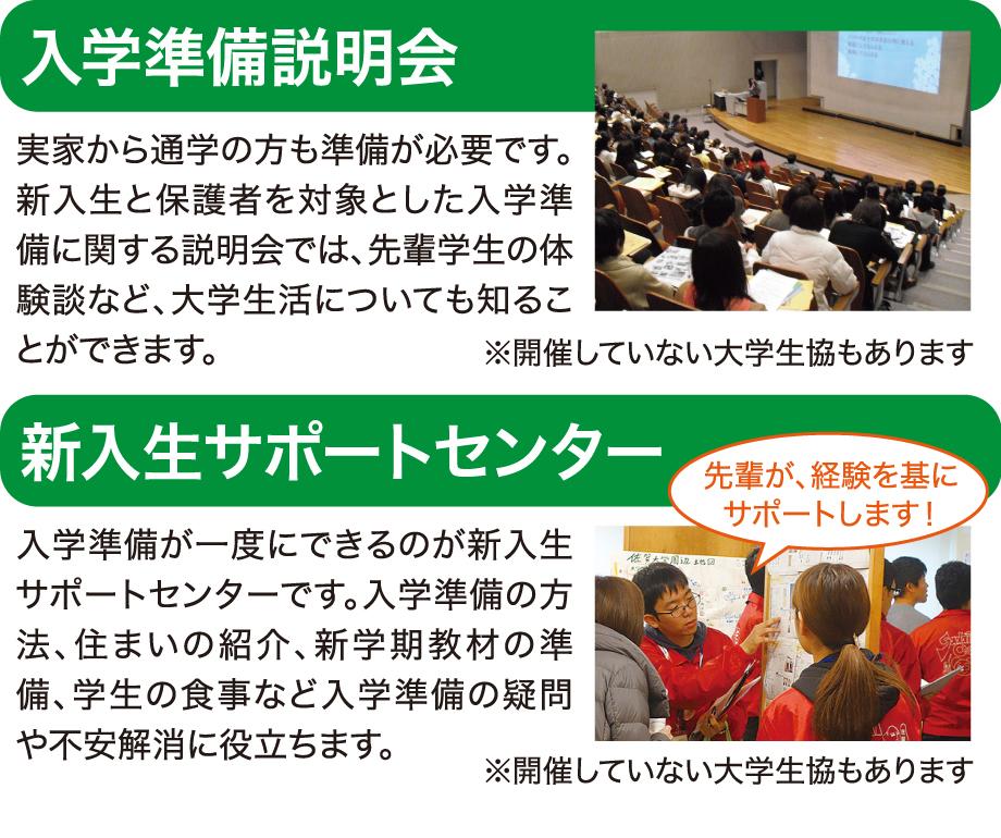 入学準備説明会・新入生サポートセンター