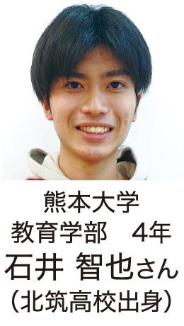 熊本大学教育学部 石井さん