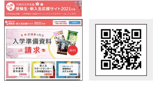 受験生・新入生応援サイト