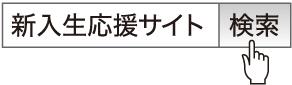 新入生応援サイト検索