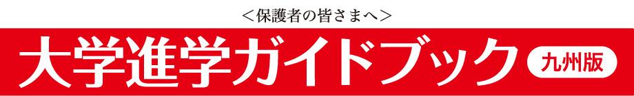 大学進学ガイドブック九州版